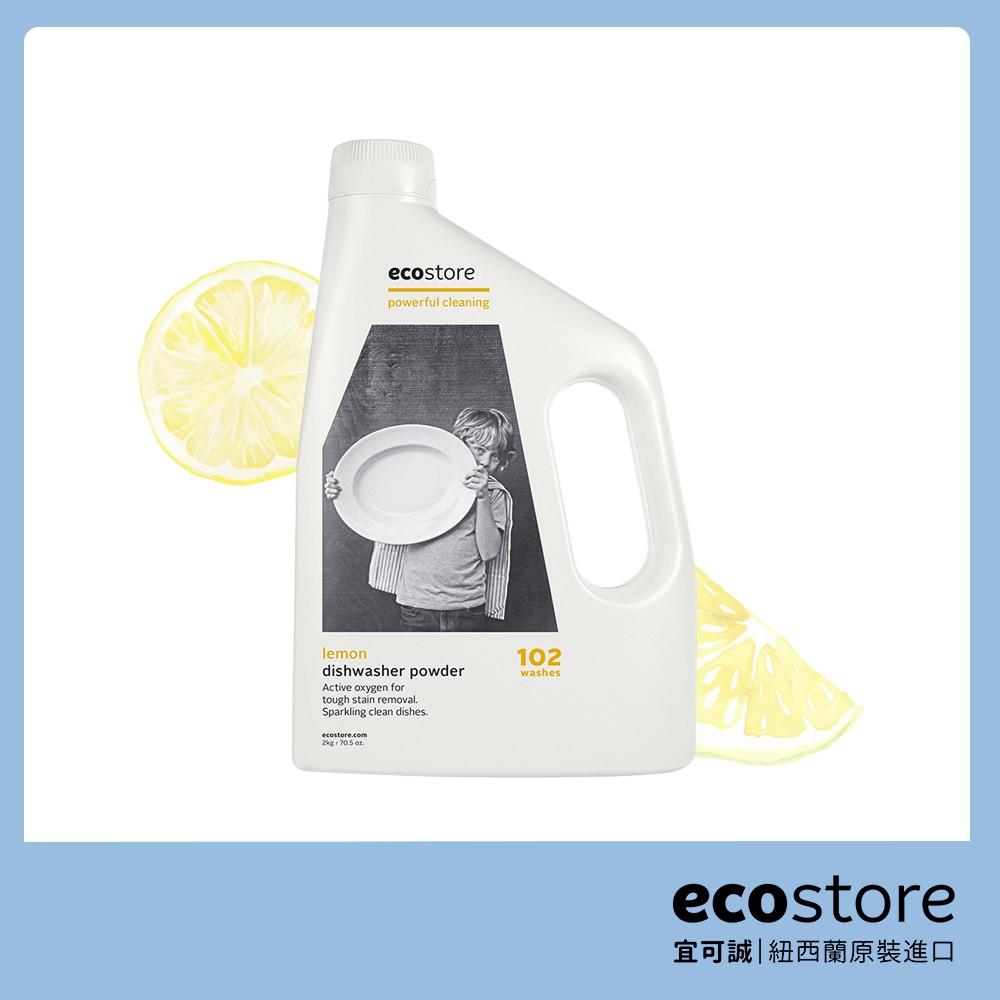 【ecostore宜可誠】洗碗機專用環保洗碗粉-經典檸檬 2KG
