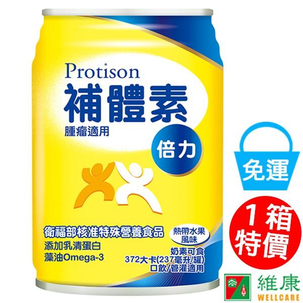 補體素 倍力熱帶水果風味 1箱(24罐/每罐237ml) 維康 免運 限時促銷