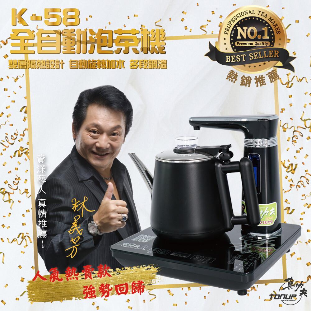 真功夫-全自動泡茶機-單爐雙層矽膠防燙款k58 資深藝人-林義芳推薦!