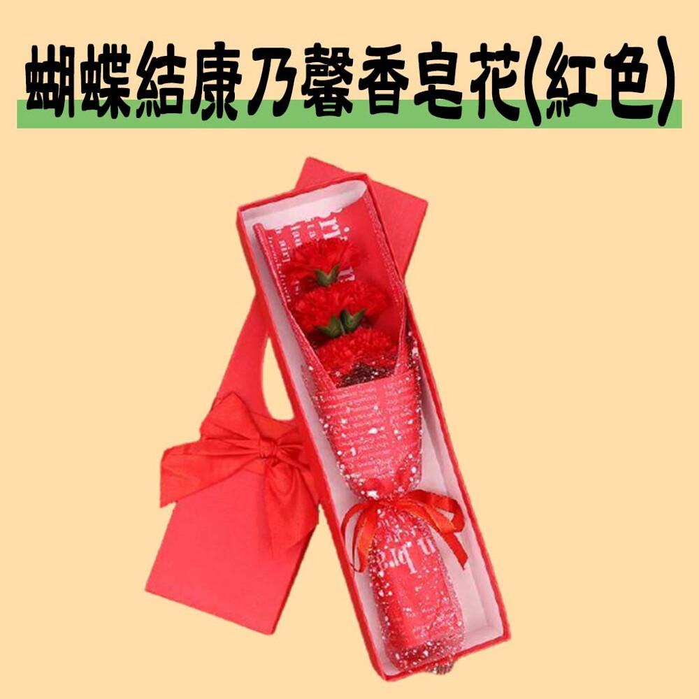 蝴蝶結康乃馨香皂花(紅色) 母親節送禮 乾燥花 肥皂紙 肥皂花 永生花 送禮花束