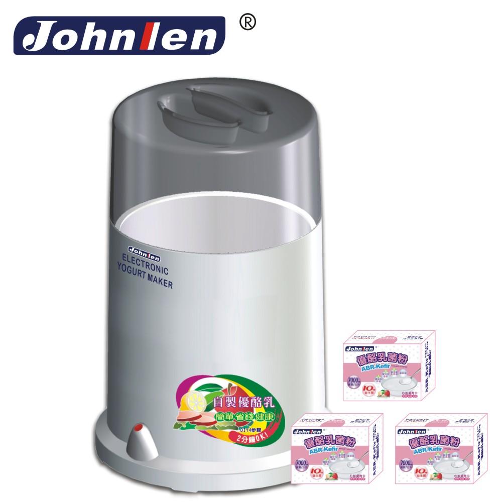 【中藍行】優酪乳發酵機(1台)+菌粉(3盒)+2公升不鏽鋼提鍋(1個)(優格機 優格菌粉)