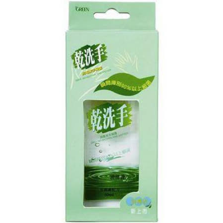 綠的Green乾洗手-清檸香60ml
