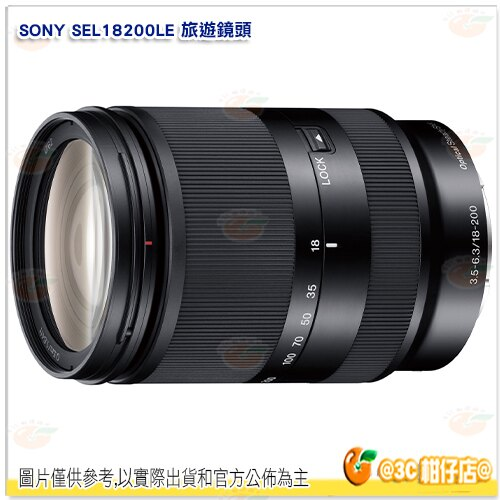 【滿1800元折180】 SONY SEL18200LE E18-200mm F3.5-6.3 OSS LE 變焦望遠鏡頭 NEX E接環 台灣索尼公司貨