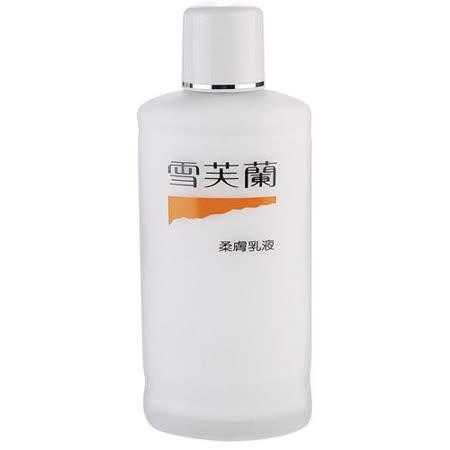 雪芙蘭柔膚乳液150ml