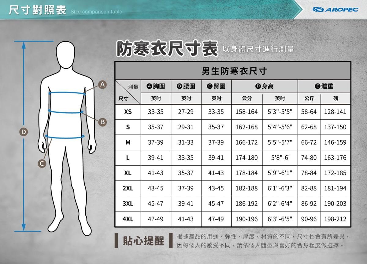 [台灣製 Aropec] 2mm 亮皮 全超彈性 男款 兩截式 防寒衣 7B143M 白;蝴蝶魚游泳防寒專家