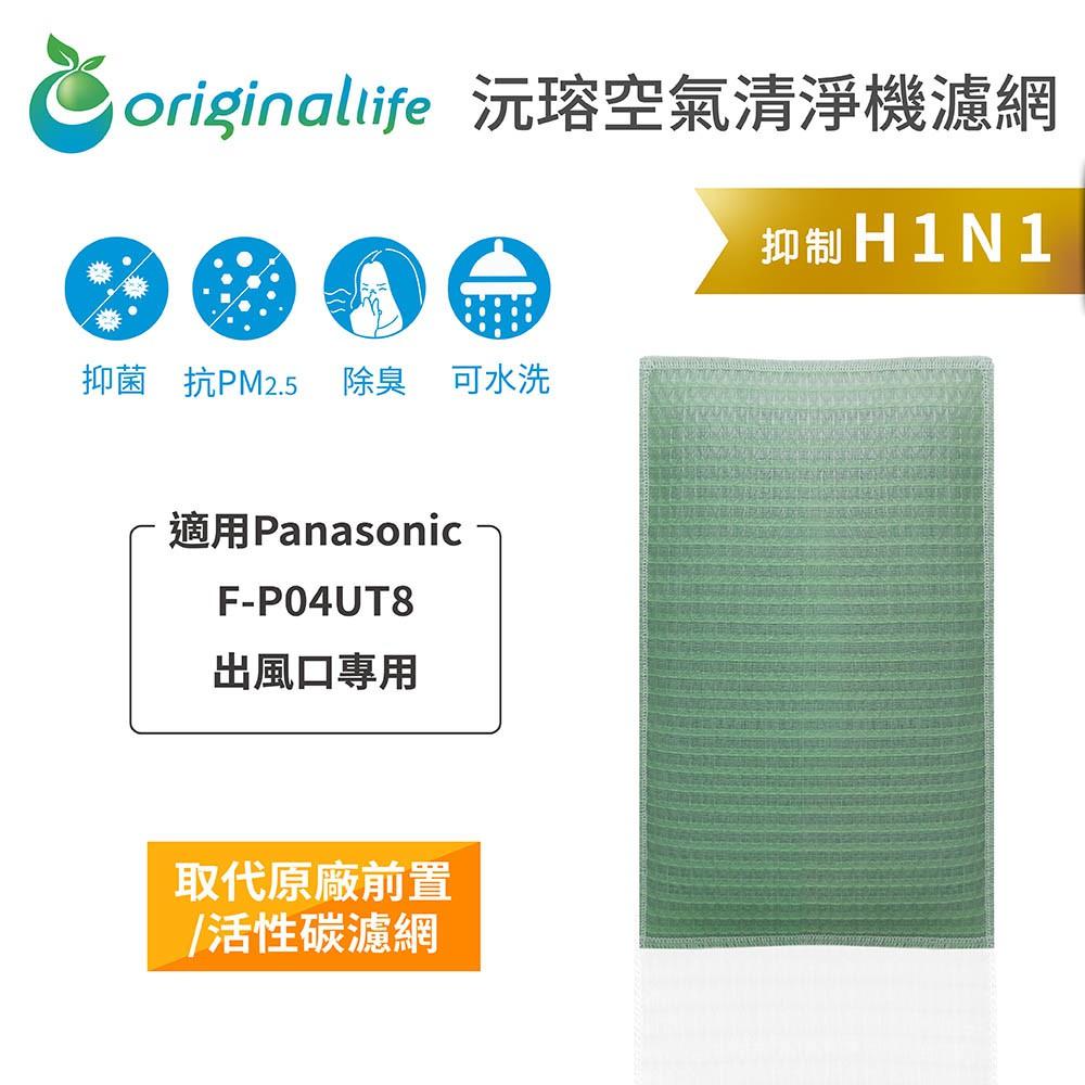 【Original Life】適用Panasonic:F-P04UT8(出風口專用)長效可水洗★ 空氣清淨機濾網