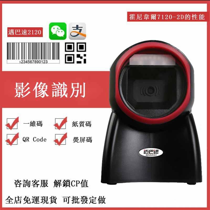 志同電子 邁巴速2120掃描平台 一維QRCode識別 霍尼韋爾7120-2D性能 掃描器 支付盒子 掃描槍 免運費現貨