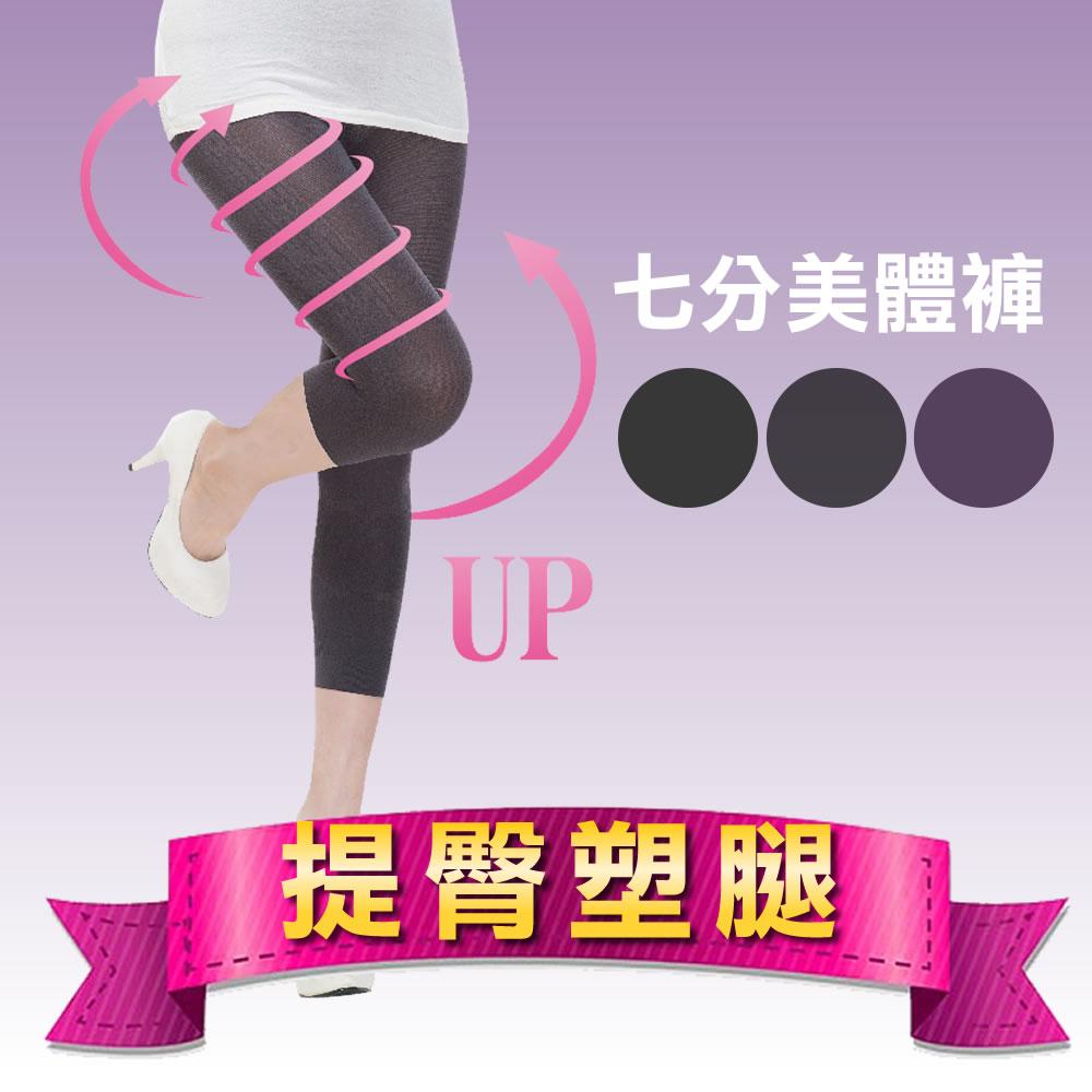 【SLINE BODY】涼感機能雕塑美體褲/七分褲-FreeSize/244丹/自然按摩型