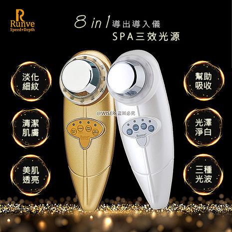 【Runve貝思得】八合一導出導入儀活膚美顏器光療機(ARBD-8718)省下醫美費用(