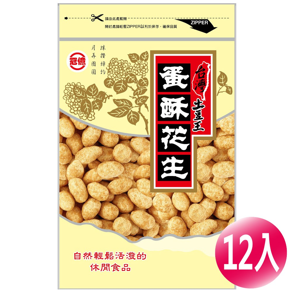 【冠億】 台灣土豆王-蛋酥花生150公克(12入/箱)