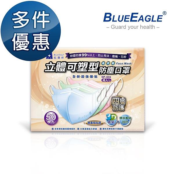 【醫碩科技】藍鷹牌NP-3DX成人立體鼻梁壓條防塵口罩/口罩/立體口罩 50入/盒 多件優惠中