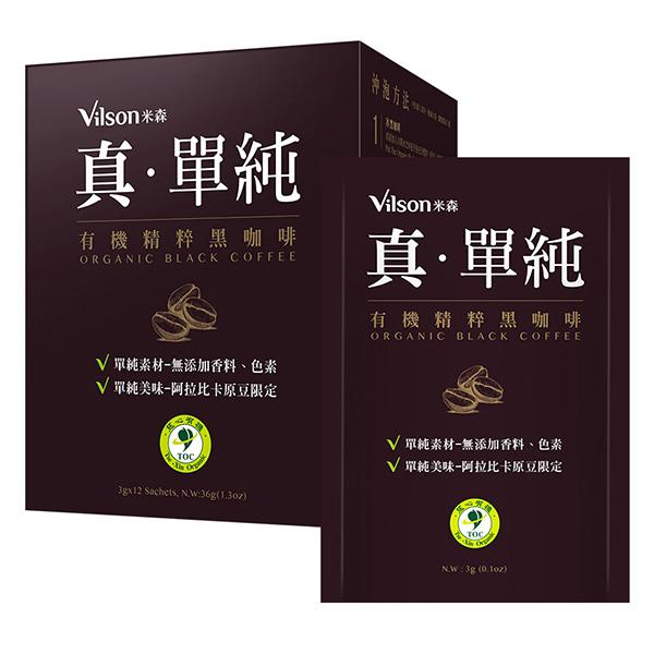 【米森 vilson】有機精粹黑咖啡(3gx12包/盒)【春來茶香!滿4盒送KOMAX聯名tritan水瓶】●每筆訂單只送乙支