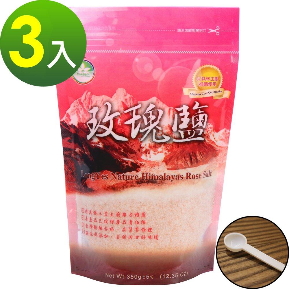 【隆一嚴選】喜馬拉雅山-玫瑰鹽(細鹽)(350g/袋)-3袋/組