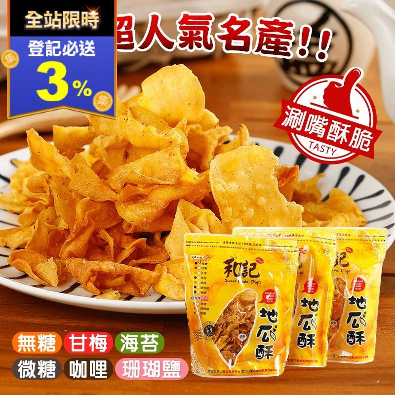 超熱賣古早味和記地瓜酥(15 包)