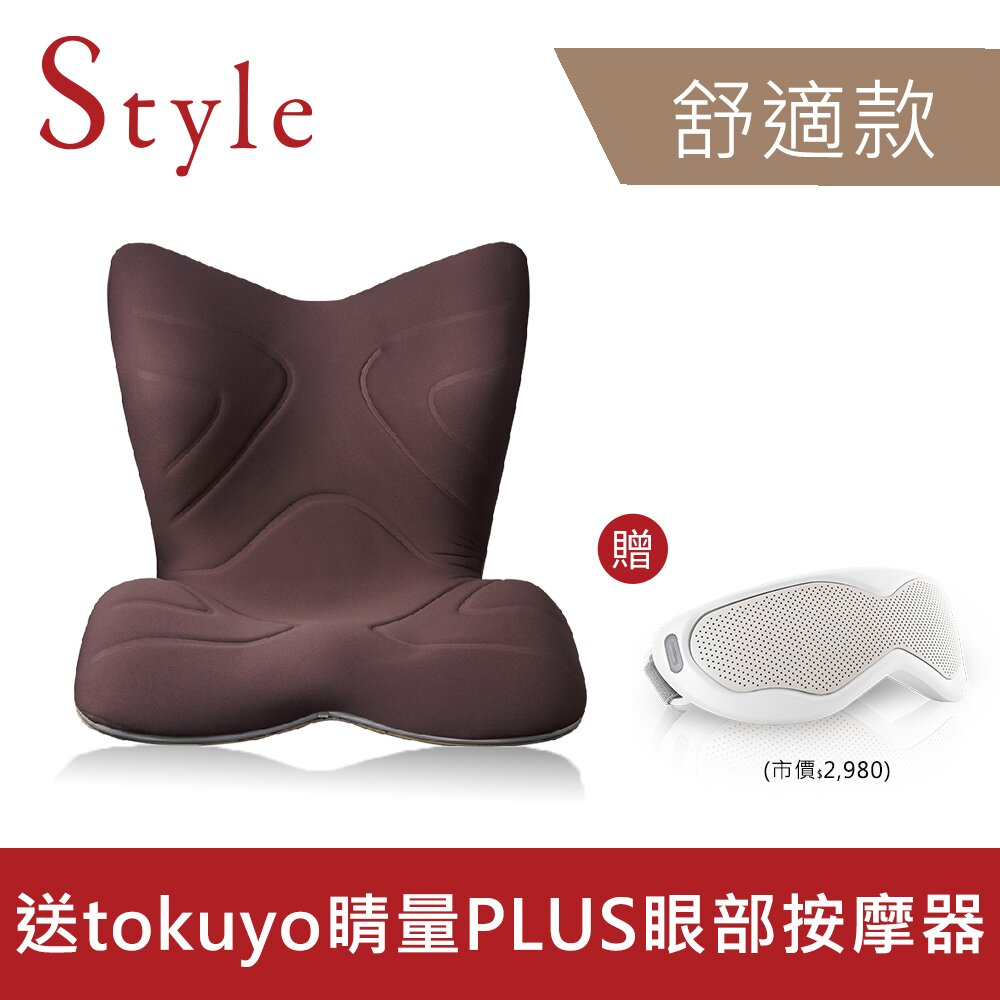 Style PREMIUM 舒適豪華調整椅 棕