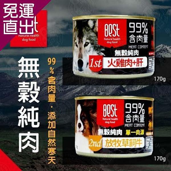 BEST倍思特 無穀純肉罐 170g x24罐組 狗罐 100%無穀無麩 99%含肉量 添加自然寒天【免運直出】