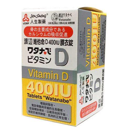 【買3送1組】人生製藥渡邊維他命D 400IU膜衣錠120錠【瑞昌藥局】013118 非活性