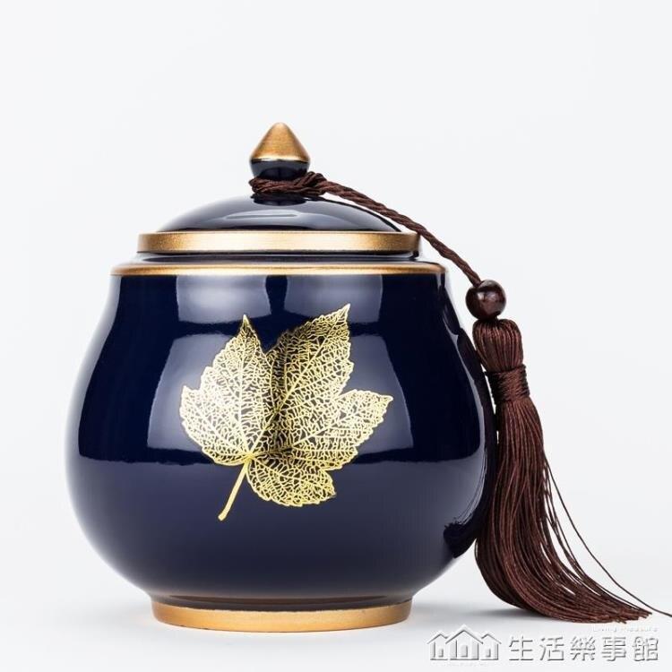 盞上清歡茶葉罐陶瓷霽藍釉大號茶罐密封罐家用醒茶盒儲物防潮空盒
