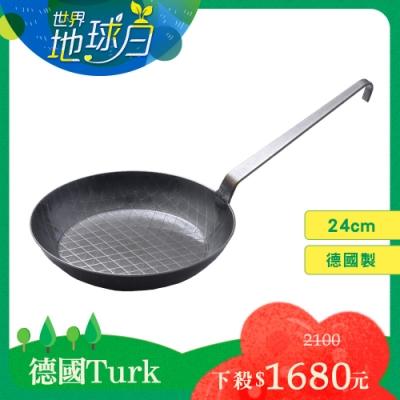 德國Turk 土克 熱鍛單柄格紋平底深鐵鍋 深鍋 24cm 65226 德國製