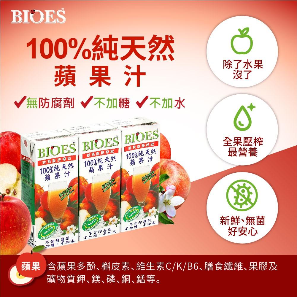 【囍瑞BIOES】正常品-100%純天然蘋果原汁(隨身瓶200ml-24入)效期:2021.10.8