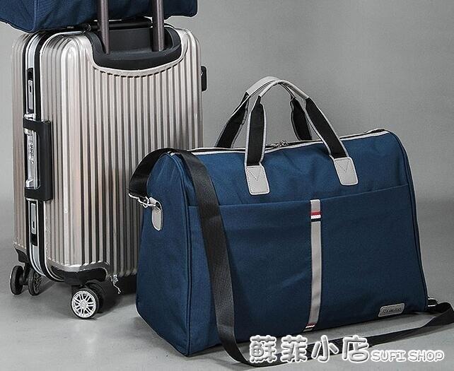 大容量超大短途男士旅行包韓版裝衣服包手提行李袋女輕便健身旅游
