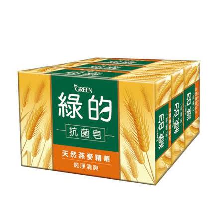 綠的抗菌香皂(純淨清爽)100g X3塊