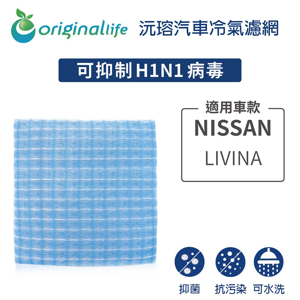 【Original Life】車用冷氣空氣淨化濾網 適用 NISSAN: LIVINA