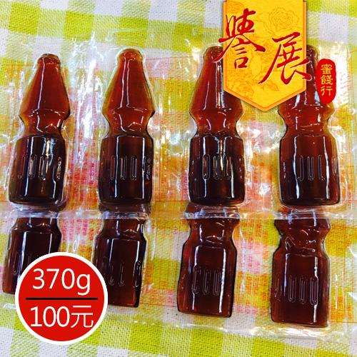 【譽展蜜餞】橡皮糖(可樂)/370克(20入)/100元