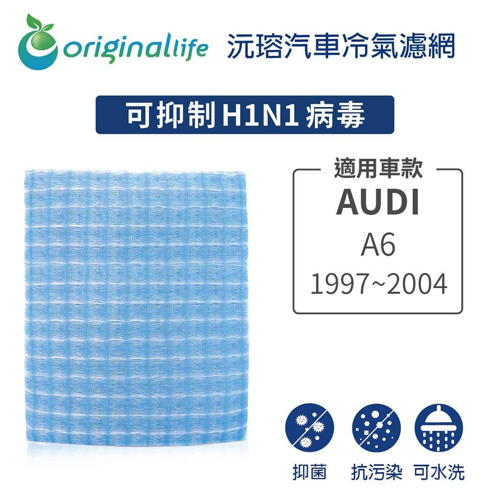 【Original Life】適用 AUDI: A6 1997-2004年車用冷氣 空氣淨化 可水洗濾網