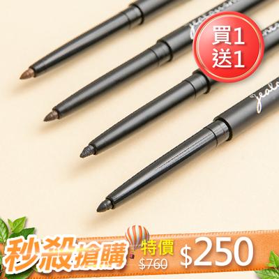 【買1送1】持久抗暈旋轉眼線膠筆