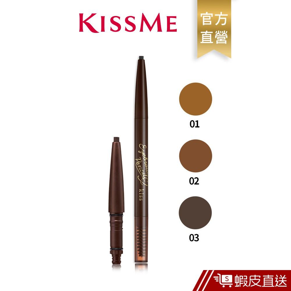 KISSME 奇士美自動眉筆/筆蕊 蝦皮直送 現貨