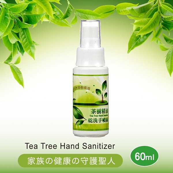 茶樹精油乾洗手噴霧60ml
