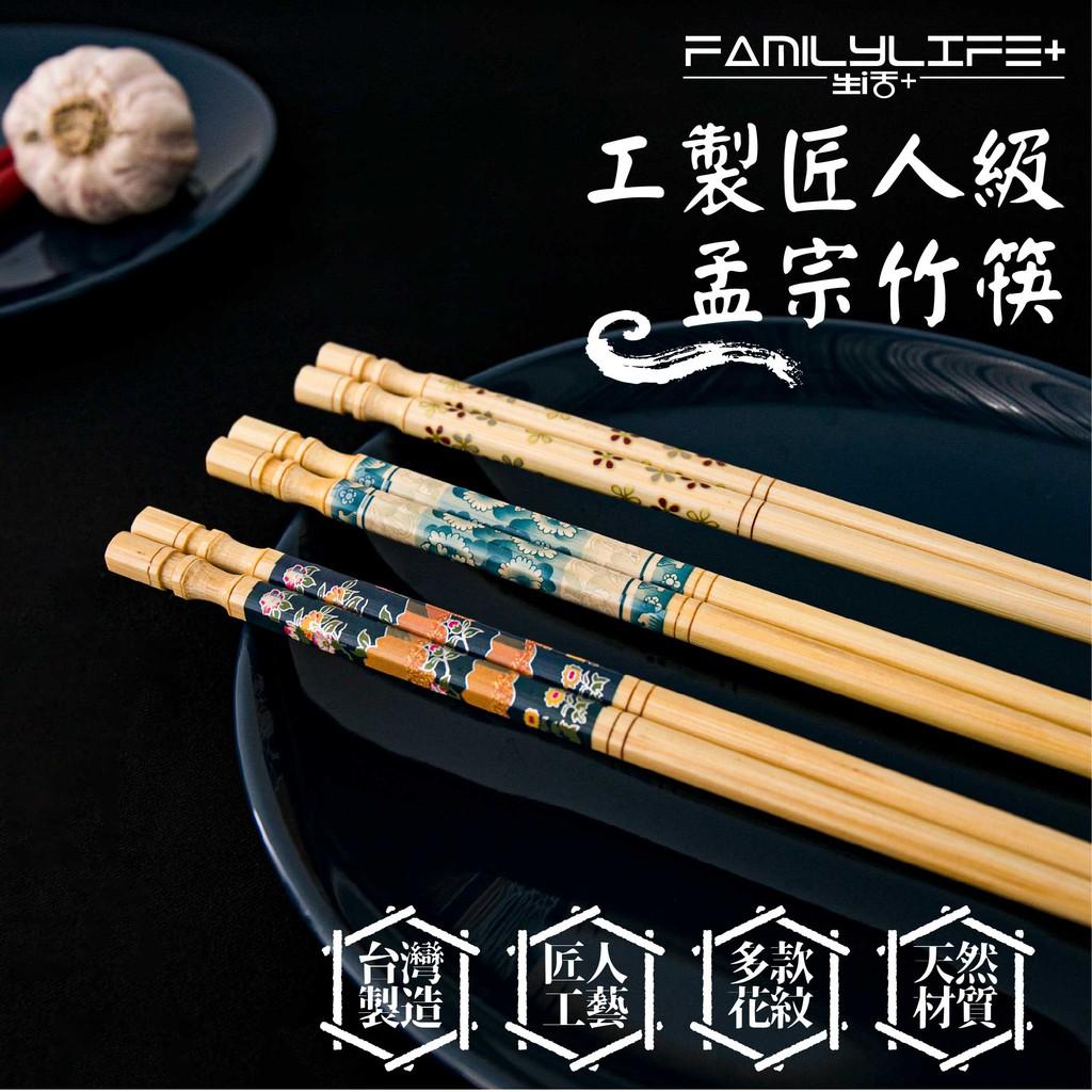 【現貨-免運費!】達人手工花紋孟宗竹筷 (BY-002)