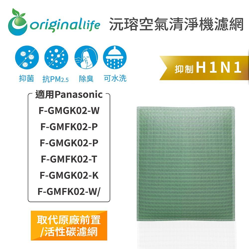 【Original Life】空氣清淨機濾網 適用Panasonic:F-GMGK02-W、F-GMFK02-P等