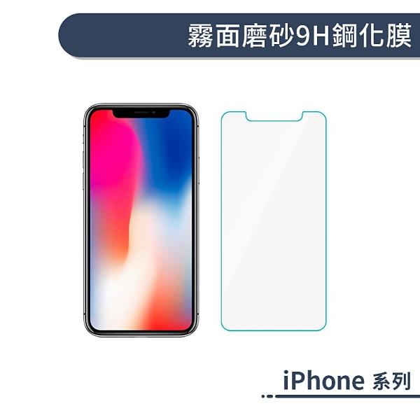 iPhone 11 Pro / X Xs 霧面 鋼化玻璃 玻璃貼 磨砂防指紋 非滿版 螢幕保護貼 保貼 鋼膜 H06X4