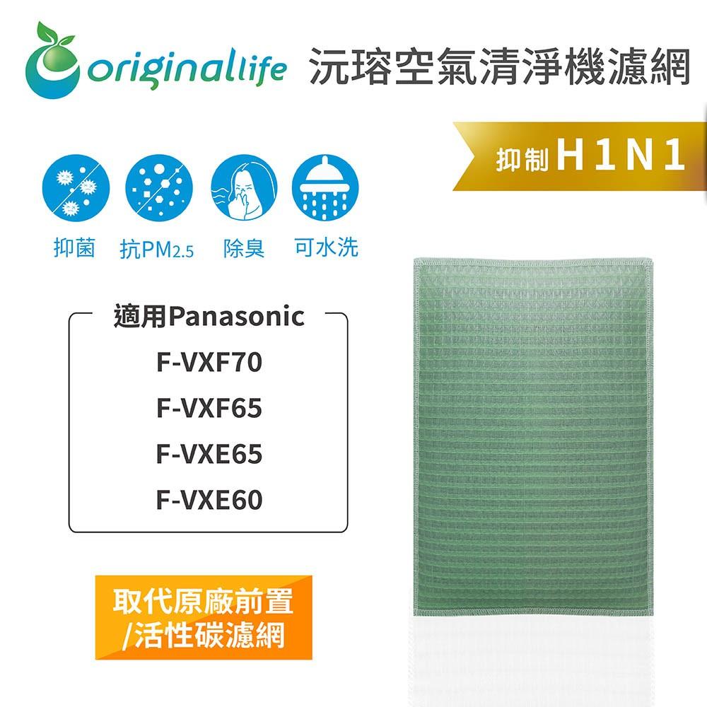 【Original Life】空氣清淨機濾網 適用Panasonic:F-VXF70、F-VXF65、F-VXE65等