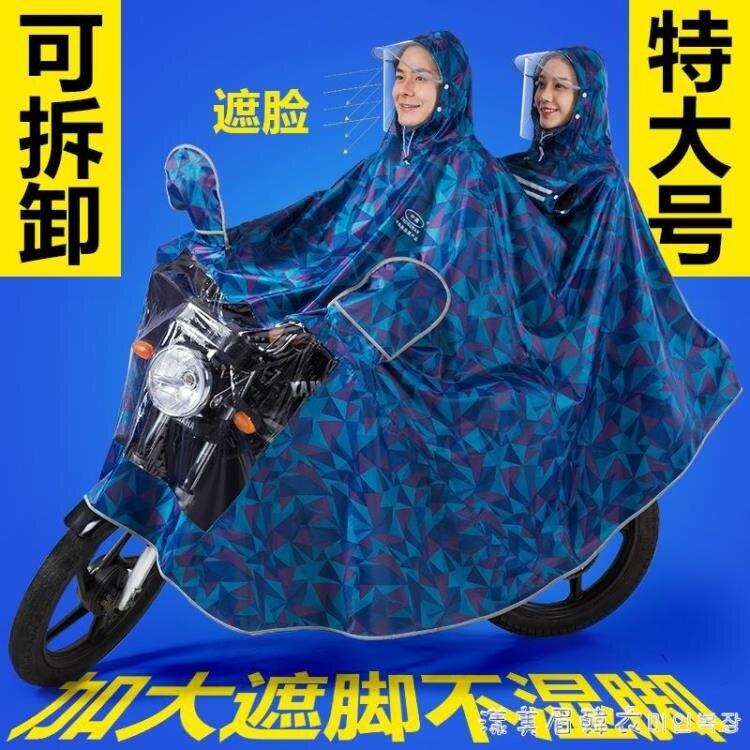 超大號電動摩托車專用遮腳遮臉雨披兩側加長雙人加大加厚防水雨衣