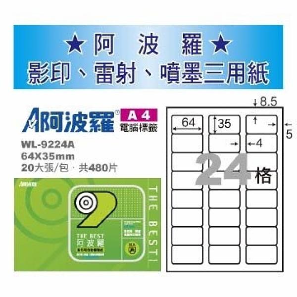 華麗牌 阿波羅WL-9224A白 影印用自黏標籤紙(20入/包)