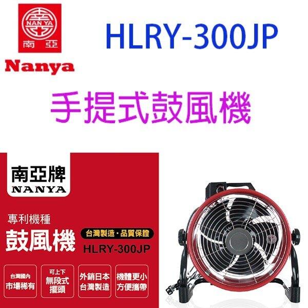 南亞  HLRY-300JP 手提式鼓風機