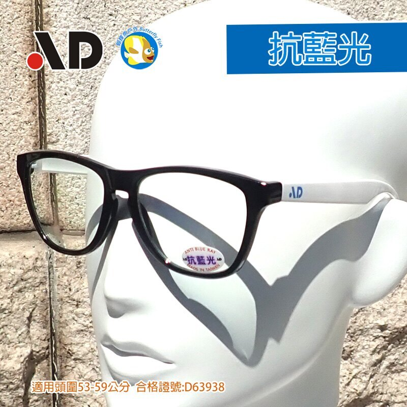 [ 台灣製 AD ] 抗藍光 眼鏡 盒裝組 A6223 黑白,合格證號:D63938,蝴蝶魚戶外