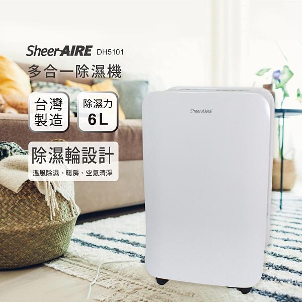【Qlife質森活】SheerAIRE 席愛爾 溫風除濕 | 乾衣 | 空氣清淨 多合一 除溼輪清淨除溼機 DH5101