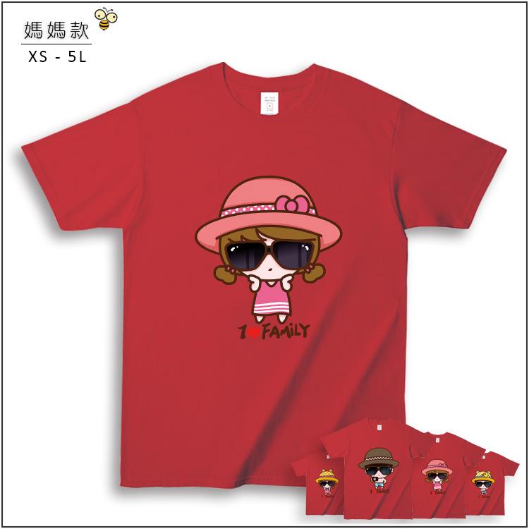 中大尺碼親子裝T恤【媽媽】全家一起渡假趣訂製親子棉T