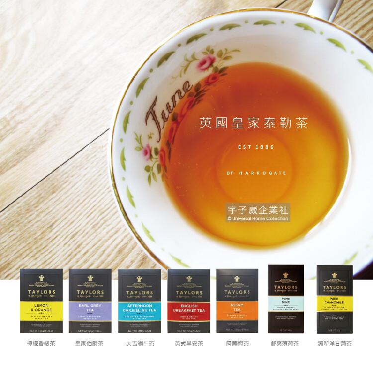 英國原裝taylors泰勒茶 (20入/盒裝)