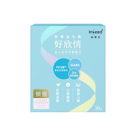 【InSeed益喜氏】好欣情 - PS128快樂益生菌 (30包/盒) (醫師好辣推薦)