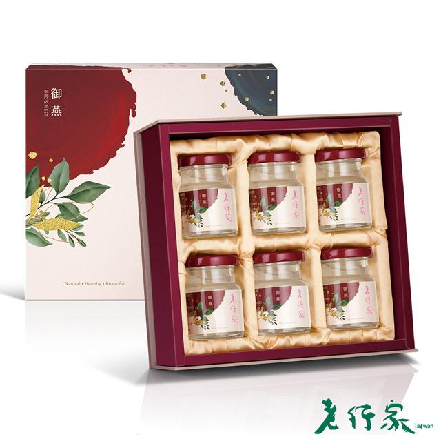 【老行家】六入御燕禮盒 (70g*6)