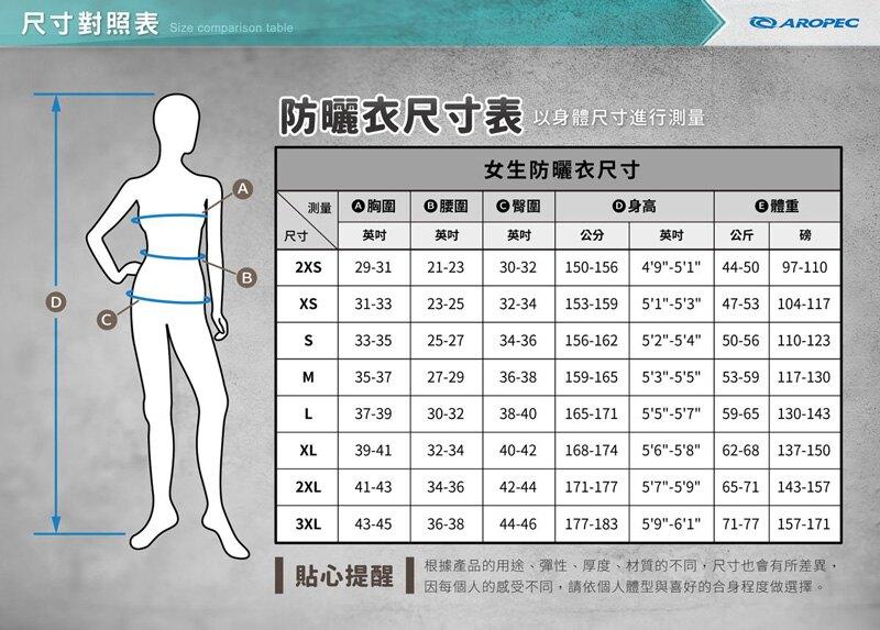 台灣製 Aropec UPF50+ 女款長袖 水母衣 Heroic 黑桃紅 SS5K67W 防曬衣