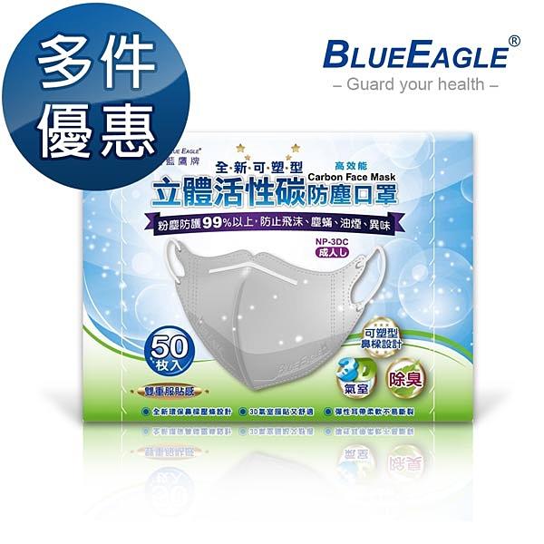 【醫碩科技】藍鷹牌 NP-3DXC 成人立體型防塵口罩 鼻樑壓條款 灰 50片/盒 多件優惠中