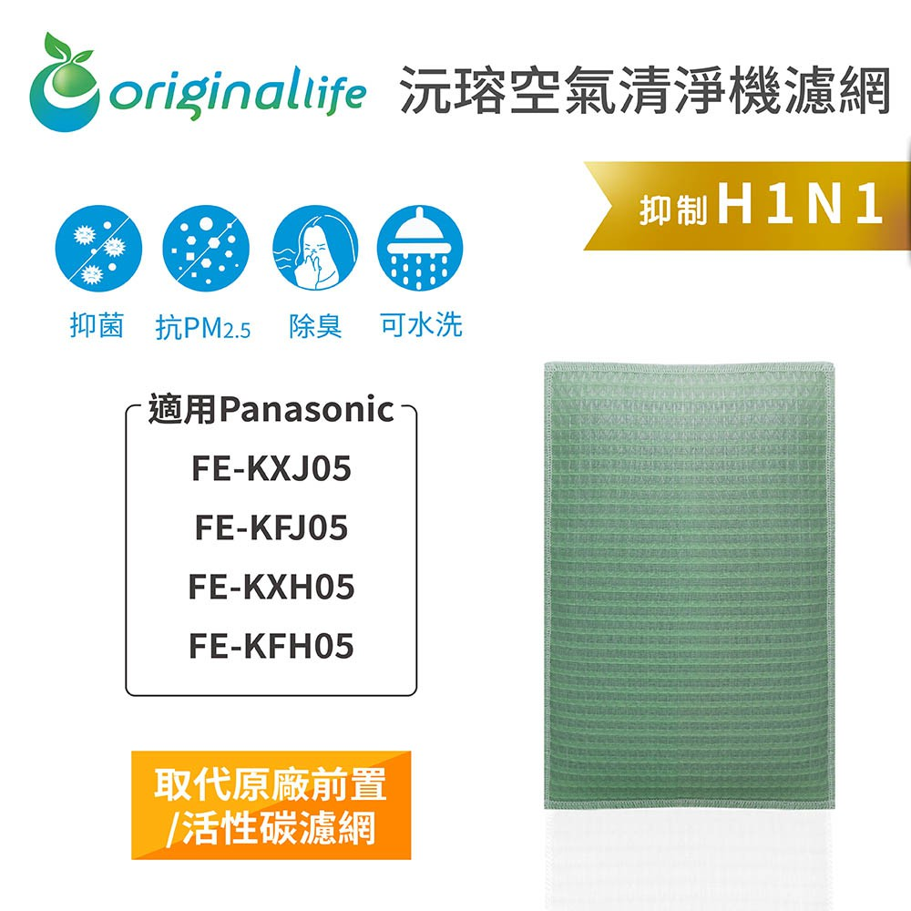 【Original Life】適用Panasonic:FE-KXJ05/FE-KFJ05等 空氣清淨機加濕濾網