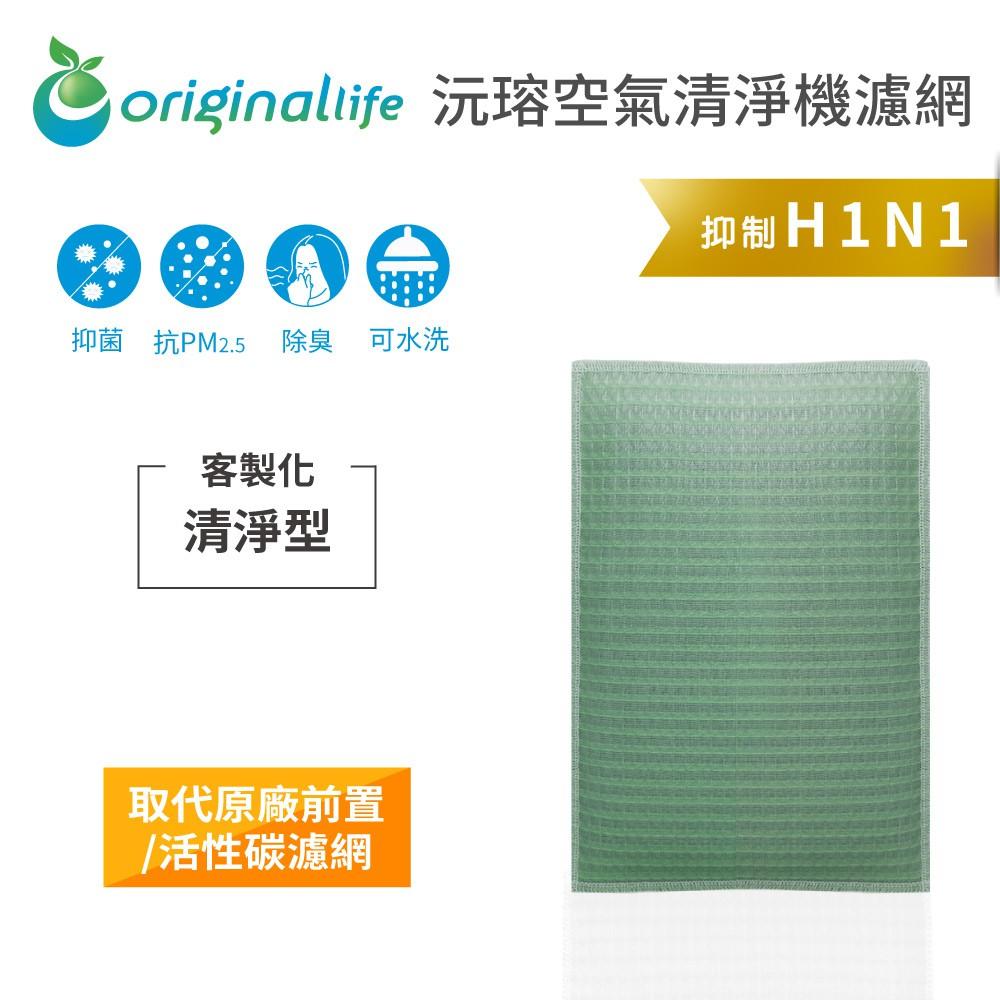 【Original Life】適用三菱:MJ-E120除濕機空氣清淨濾網 長效可水洗 客製化商品