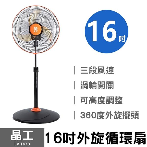 【晶工】16吋外旋循環涼風扇 LV-1678
